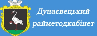 Дунаєвецький райметодкабінет»
