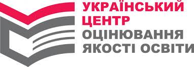 Український цнтр оцінювання якості освіти