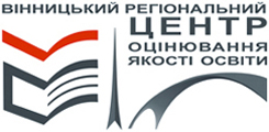Вінницький регіональний центр оцінювання якості освіти